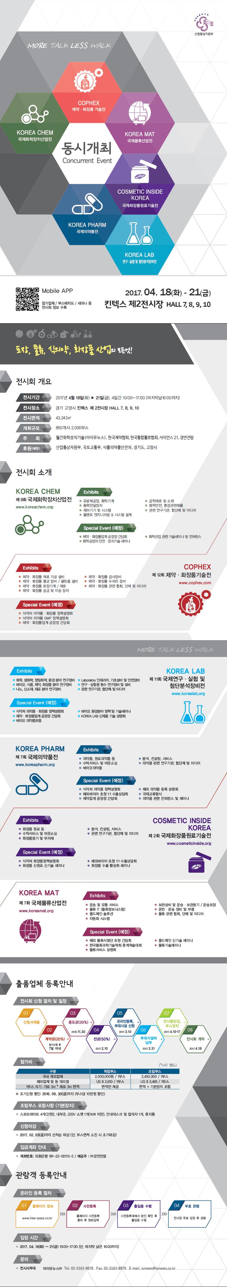 korea_chem.jpg