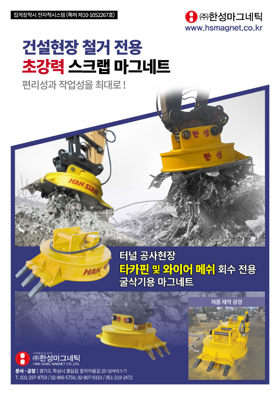 한성마그네틱_월간중장비_아이유헤비.jpg
